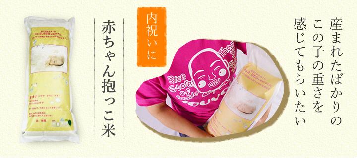 赤ちゃん抱っこ米